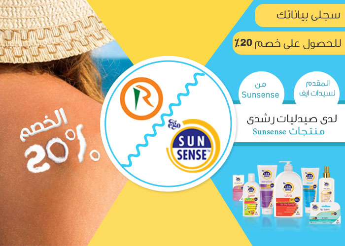 popupsunsense